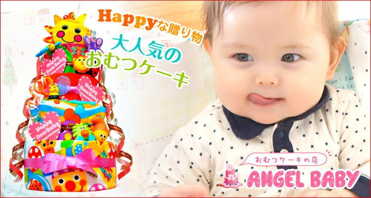 おむつケーキの店 おしゃれな出産祝いをかわいい赤ちゃんに