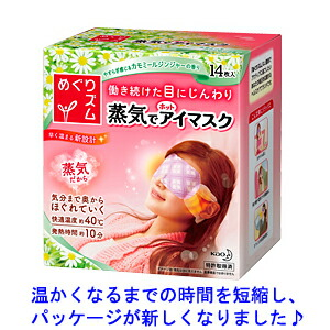 【送料無料】蒸気でホットアイマスク カモミールジンジャー14枚 貯まったヤマダポイント消化に