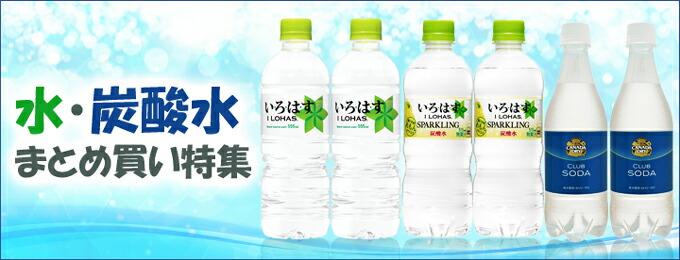 水・炭酸水