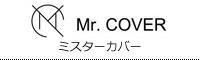Mr.COVER ミスターカバー