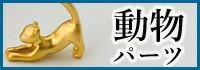 アクセサリーショップangelica・動物・生き物のパーツ