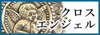 アクセサリーショップangelica・クロス・エンジェルのパーツ