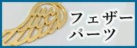 アクセサリーショップangelica・フェザー(羽根)のパーツ