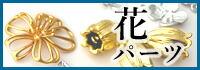 アクセサリーショップangelica・花のパーツ