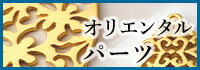 アクセサリーショップangelica・オリエンタルパーツ