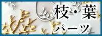 アクセサリーショップangelica・木・枝・葉・実のパーツ