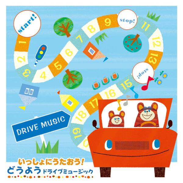 【楽天市場】【童謡CD】いっしょにうたおう!どうようドライブ ...