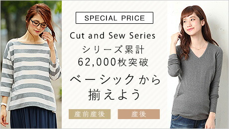special price カットソー