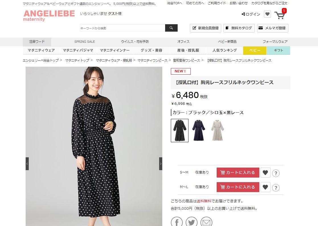 3fdfec63bcbab 楽天市場  100円クーポン配布中  10%OFF  授乳服 マタニティ ...