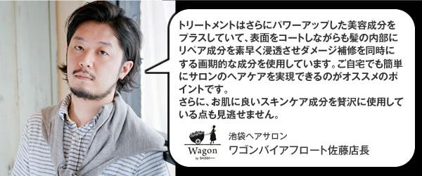 ワゴンバイアフロート佐藤店長