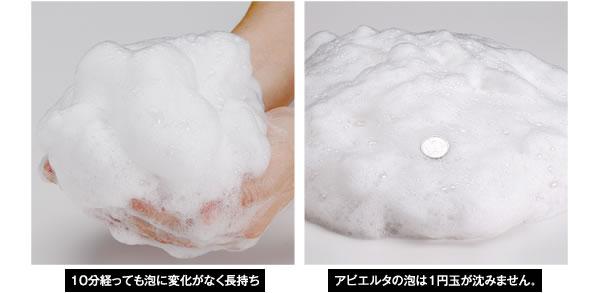 10分経っても泡に変化がなく長持ち。アビエルタの泡は1円玉が沈みません。