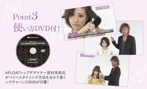 ポイント3 使い方DVD付!AFLOATトップデザイナー宮村浩気氏がベリースタイリング方法を分かり易くレクチャーしたDVDが付属!