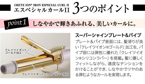 CRETE ION IRON ESPECIAL CURL II エスペシャルカールII 3つのポイント point1 しなやかで輝きあふれる、美しいカールに。