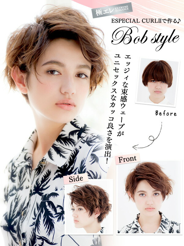 ESPECIAL CURLIIで作る♪Bob style