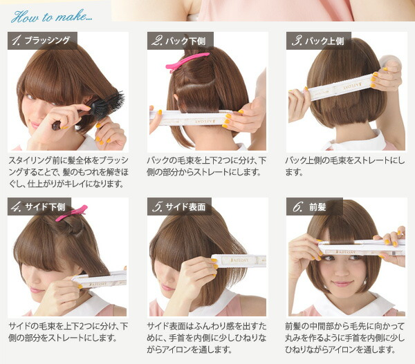 How to make Bob style ボブスタイル