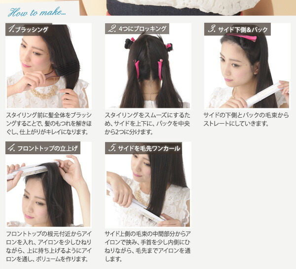 How to make Long style ロングスタイル