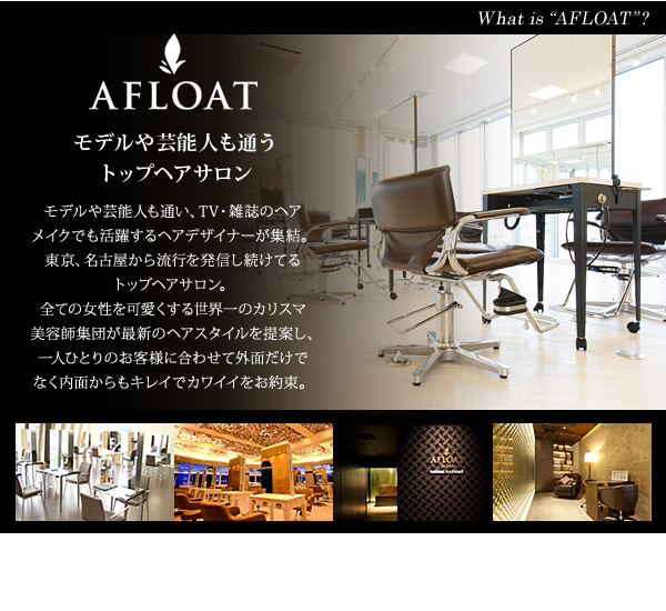What is AFLOAT? モデルや芸能人も通うトップヘアサロン