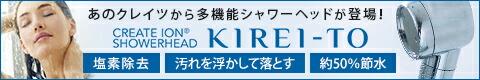 クレイツイオン シャワーヘッド きれいと KIRET-TO CISWH-X01S