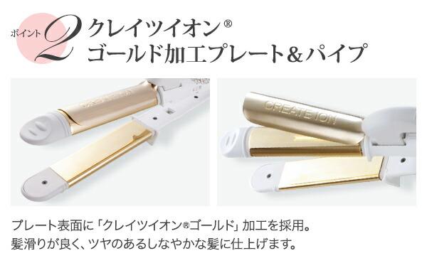 ポイント2 クレイツイオン®ゴールド加工プレート&パイプ