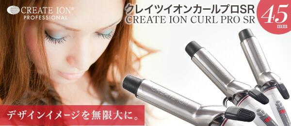 クレイツイオンカールプロSRシリーズ CREATE ION CURL RPO SR series デザインイメージを無限大に。