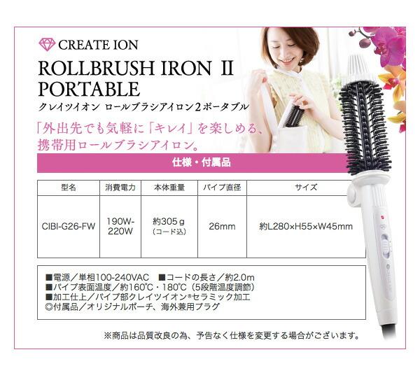 CREATE ION ROLLBRUSH IRON  PORTABLEロールブラシアイロン2 ポータブル「外出先でも気軽に「キレイ」を楽しめる、携帯用ロールブラシアイロン。仕様・付属品