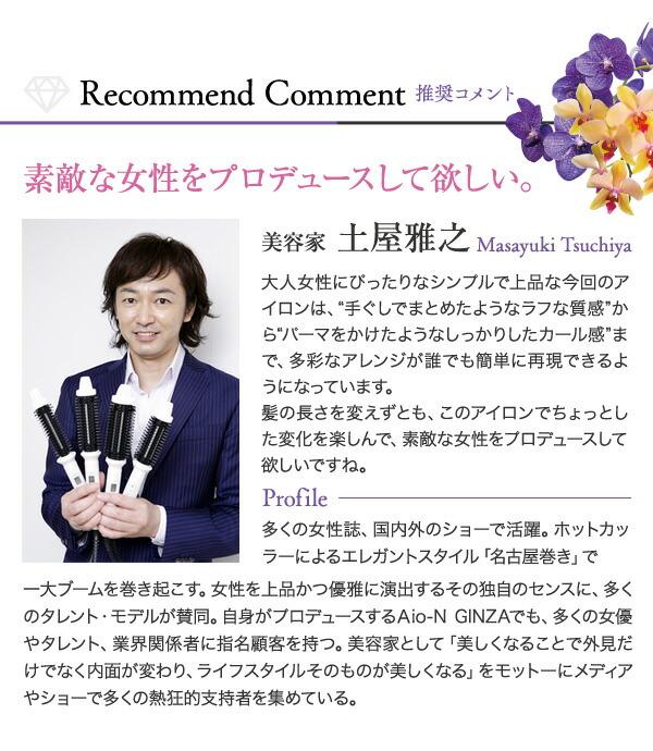 Recommend Comment 推奨コメント 素敵な女性をプロデュースして欲しい。 美容家 土屋雅之 Masayuki Tsuchiya