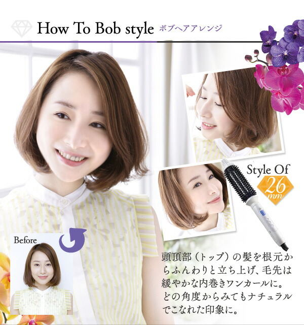 How To Bob style ボブヘアアレンジ Style of 26mm