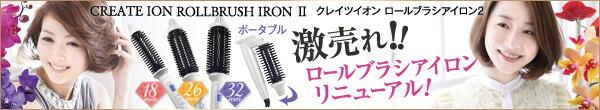 CREATE ION ROLLBRUSH IRON II クレイツイオン ロールブラシアイロン2 激売れ ロールブラシアイロンリニューアル 18mm 26mm 32mm ボータブル