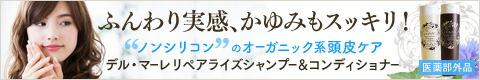 【デル・マーレ】リペアライズシャンプー300g&コンディショナー300g