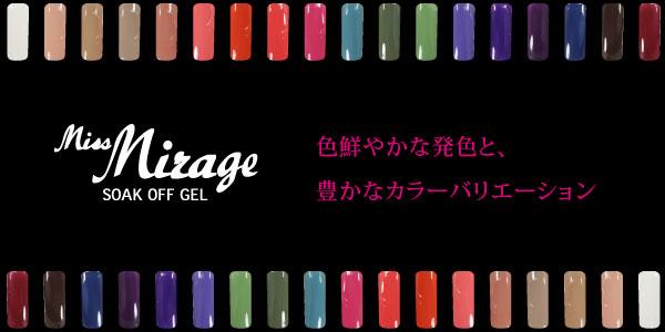 ミスミラージュ Miss Mirage ソークオフジェル 色鮮やかで豊かなバリエーションのカラージェル