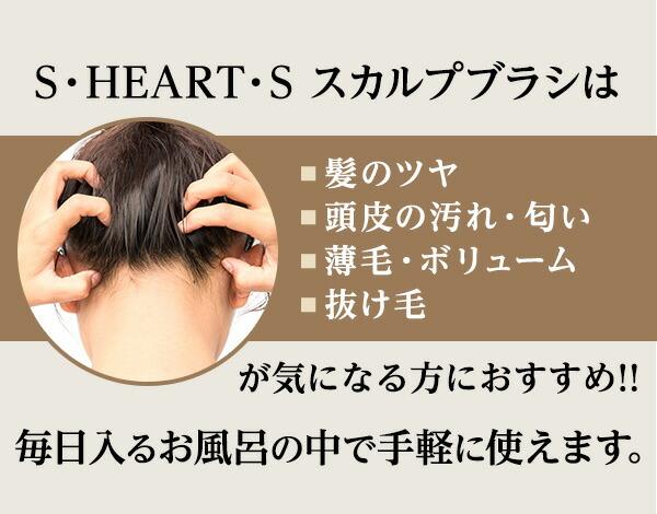 S・HEART・S スカルプブラシは ■髪のツヤ■頭皮の汚れ・匂い■薄毛・ボリューム■抜け毛が気になる方におすすめ!!
