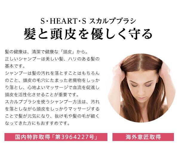 S・HEART・S スカルプブラシ髪と頭皮を優しく守る