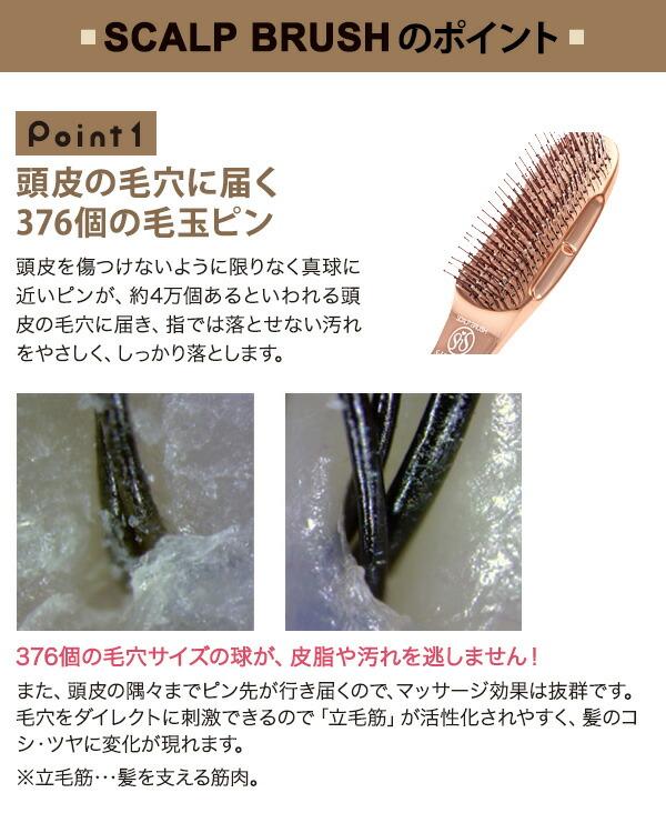 SCALP BRUSHのポイント 頭皮の毛穴に届く376個の毛玉ピン