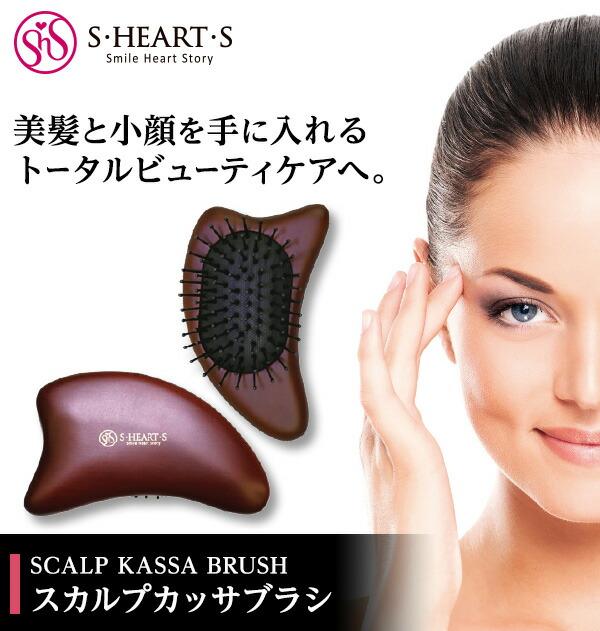 美髪と小顔を手に入れるトータルビューティケアへ。S・HEART・S SCALP KASSA BRUSH スカルプカッサブラシ