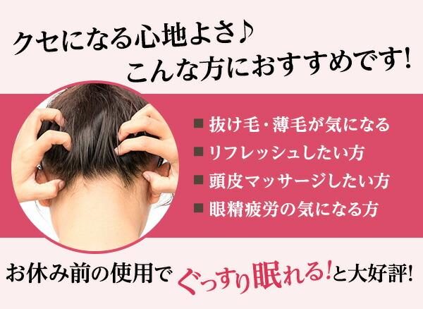 クセになる心地よさ♪こんな方におすすめです!■抜け毛・薄毛が気になる ■リフレッシュしたい方■頭皮マッサージしたい方■眼精疲労の気になる方