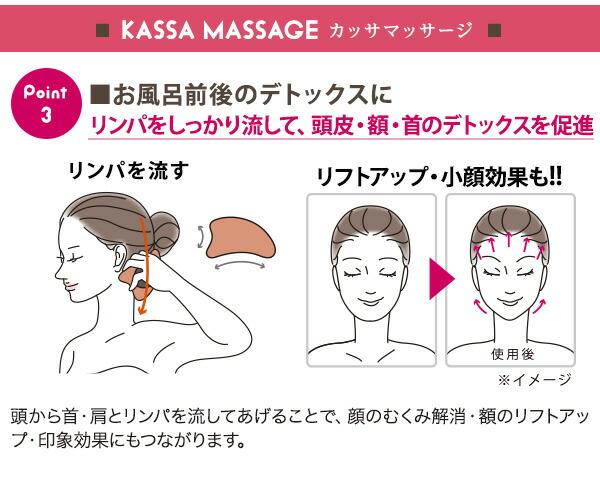 カッサマッサージ ■お風呂前後のデトックスに リンパをしっかり流して、頭皮・額・首のデトックスを促進