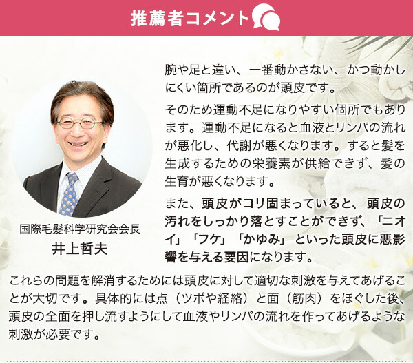 推薦者コメント 国際毛髪科学研究会会長 井上哲夫