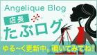 アンジェリーク Angelique 店長 田渕のブログ「たぶログ」