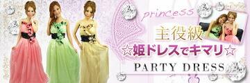 パーティー&姫ドレス