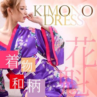花魁風和柄着物ドレス