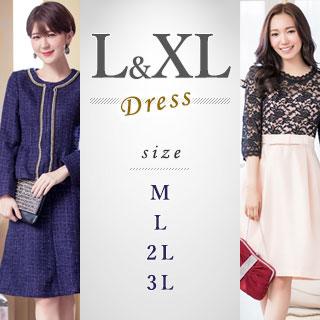 L・XL・2XLドレス