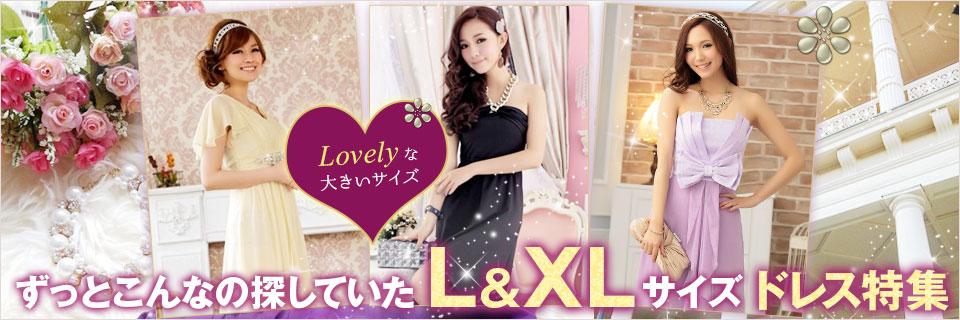 L・XLドレス
