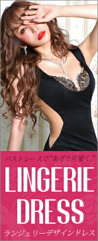lingeriedress