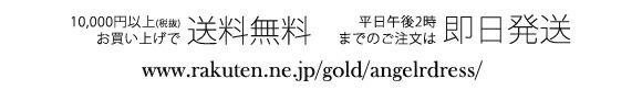 10,000円(税抜)以上お買い上げで送料無料!!