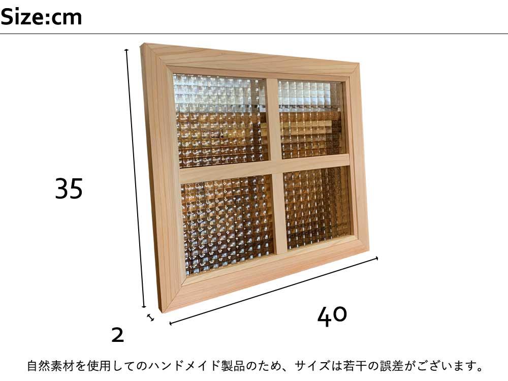 室内窓 無塗装白木 チェッカーガラス 片面桟入り 40x2x35 cm 木製 ひのき ハンドメイド 受注製作 サイズ