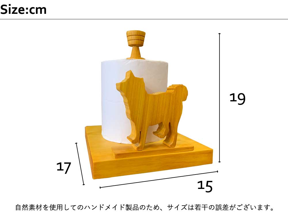 ロールペーパーホルダー 角型 シベリアンハスキー ナチュラル 卓上 受注製作 サイズ