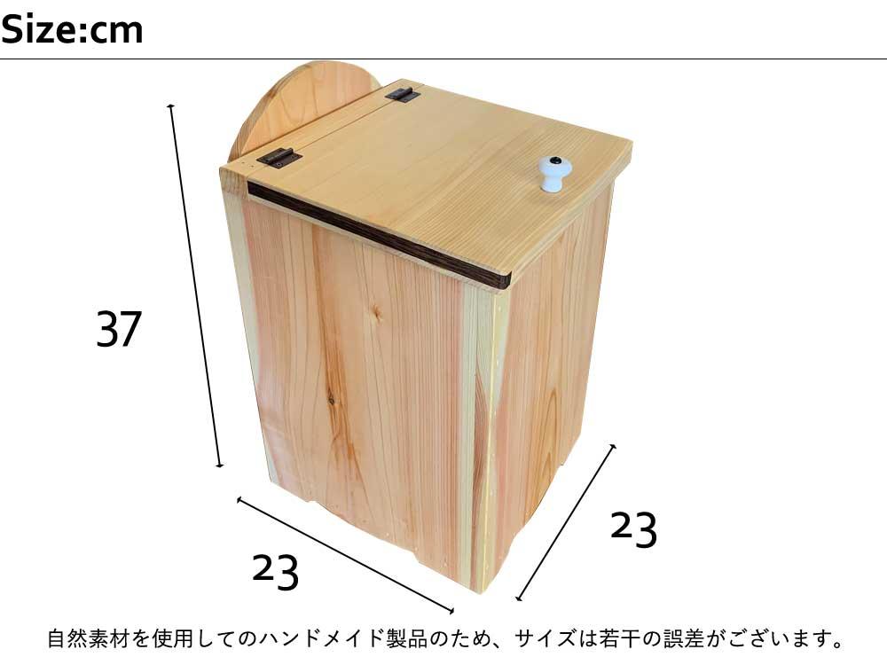 ミニダストボックス ライトオーク ふた・つまみ付き 23x23x37cm ハンドメイド 木製 ひのき 受注製作 サイズ