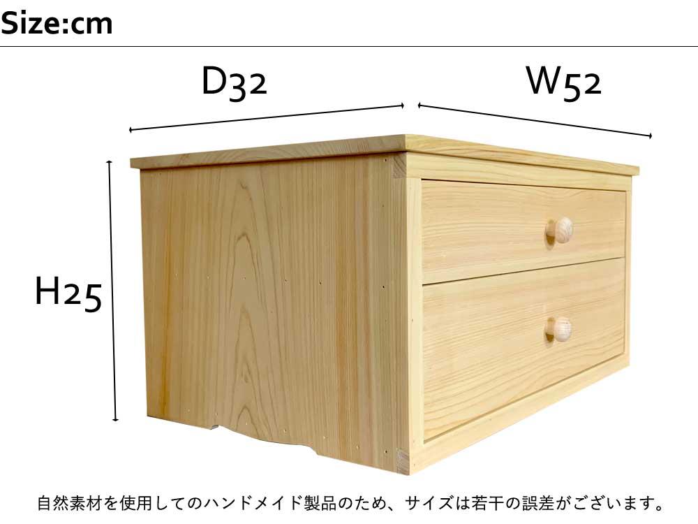 二段小引き出し 木製つまみ ライトオーク w52d32h25cm ドロワー チェスト ハンドメイド 木製 ひのき 受注製作 サイズ