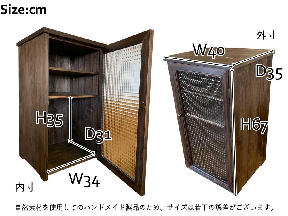 キャビネット ダーブラウン w40d35h67cm チェッカーガラス扉 上段可動棚 真鍮取手 チェスト 木製 ひのき ハンドメイド オーダーメイド サイズ