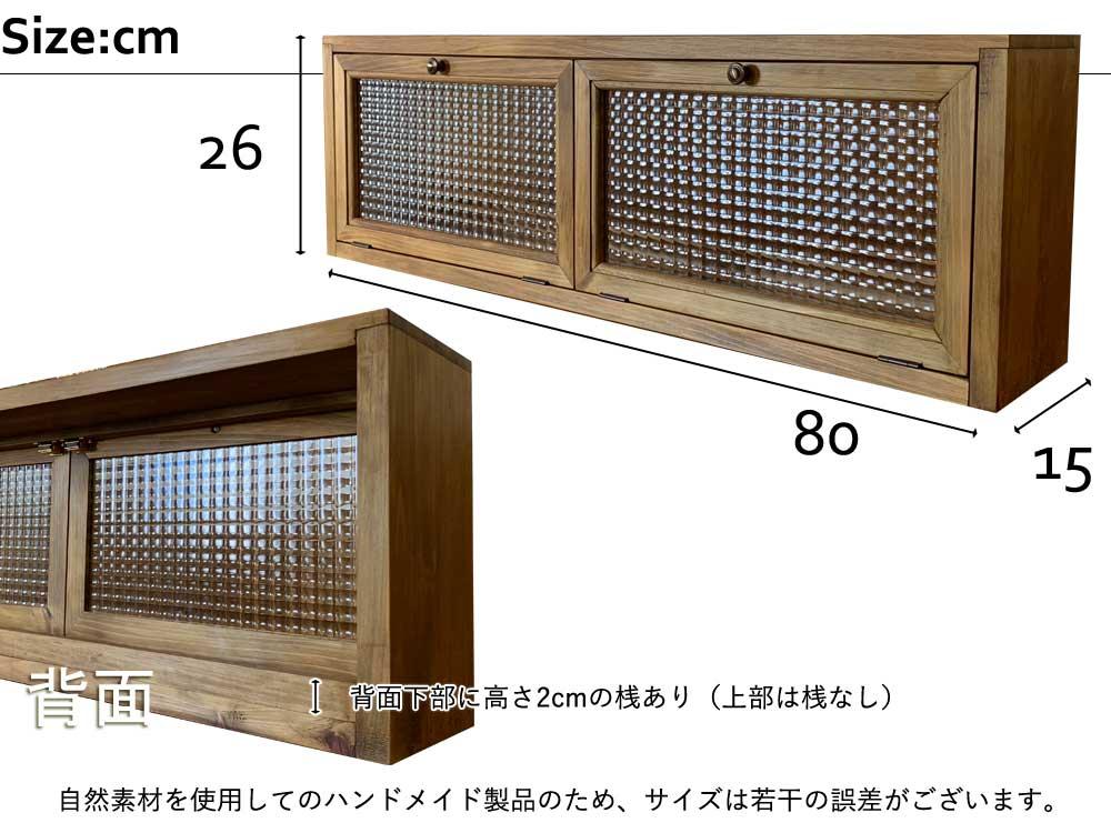 横型キャビネット フランス製チェッカーガラス 2枚扉 80×15×26cm アンティークブラウン 真鍮ノブ サイズ
